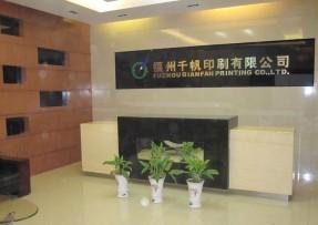 福州千帆印刷有限公司(水冷机组)