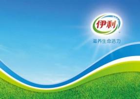 福州县市区伊利牛奶冷藏库(奶制品)