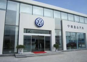 宁德上海大众4S店