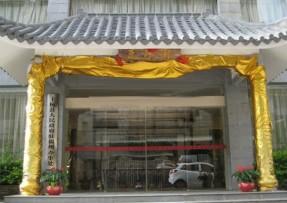 上杭县驻榕办事处