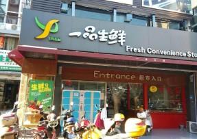 壹品生鲜超市(冷库、海鲜池)